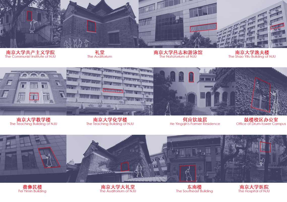 02. We collected all the windows in Nanking University
